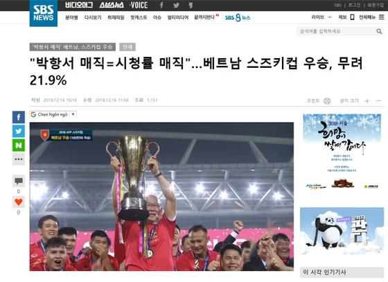 Trận chung kết AFF Cup 2018 đêm qua tiếp tục phá vỡ kỷ lục rating tại Hàn Quốc ảnh 1