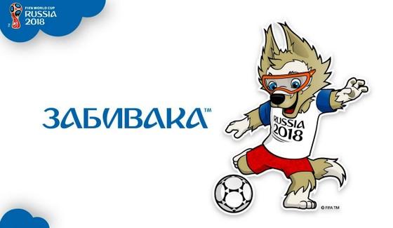 2018俄羅斯世界盃吉祥物紮比瓦卡 ảnh 1