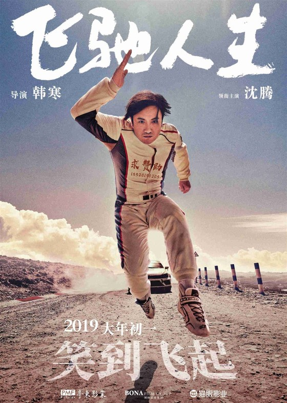 2019年春節新片速遞 ảnh 1