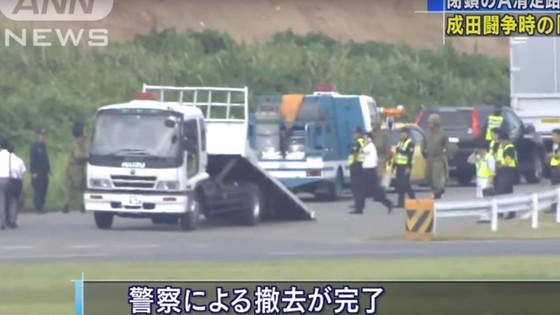 Phát hiện một quả đạn pháo chưa nổ, sân bay Narita phải đóng cửa một đường băng  ảnh 1