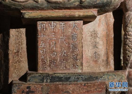被盜十九年唐代石塔塔身回歸中國 ảnh 1
