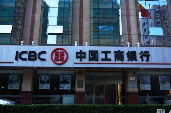 2 ngân hàng lớn Trung Quốc ngừng cho vay ảnh 1