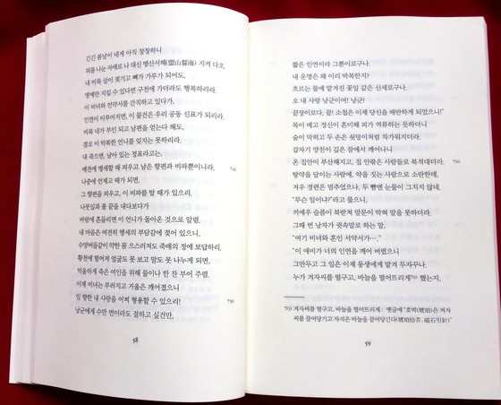 Tiếp nhận cuốn Truyện Kiều bằng tiếng Hàn Quốc ảnh 3