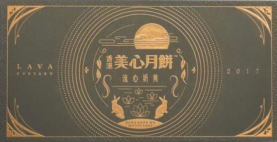"""正牌香港美心""""流心奶黃月餅""""禮盒。"""