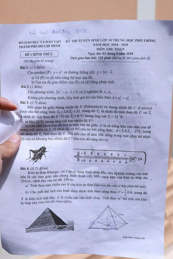 圖為高一會考數學試題第一頁。(圖源:互聯網)