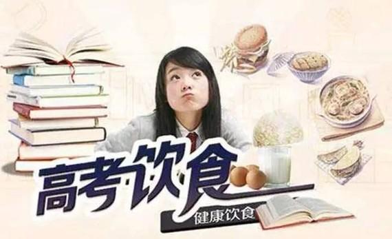 高考期間飲食少吃冷飲、涼拌菜。(示意圖源:互聯網)