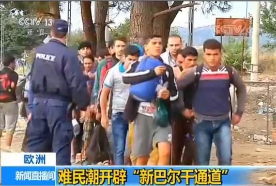 """難民潮開闢""""新巴爾干通道""""。(圖源:CCTV視頻截圖)"""
