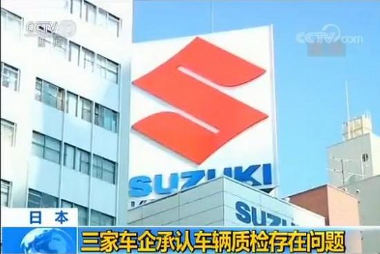 鈴木、雅馬哈發動機和馬自達3家公司9日下午先後召開發佈會,承認存在類似問題。(圖源:CCTV視頻截圖)