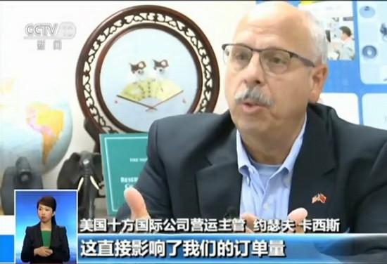 美國 86 個行業協會反對政府徵關稅。(圖源:CCTV視頻截圖)