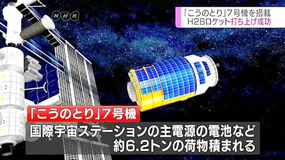 Nhật Bản phóng tàu chở hàng tiếp tế lên ISS