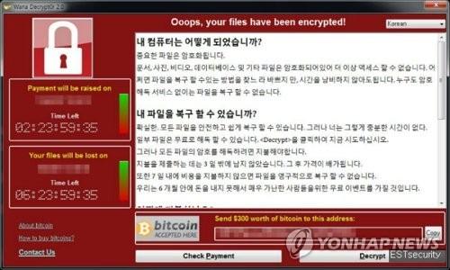 12 companies report 'WannaCry' damage in S. Korea