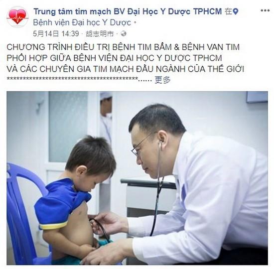市醫藥大學醫院為貧困心臟病患者免費診療。(圖源:臉書粉絲專頁截圖)