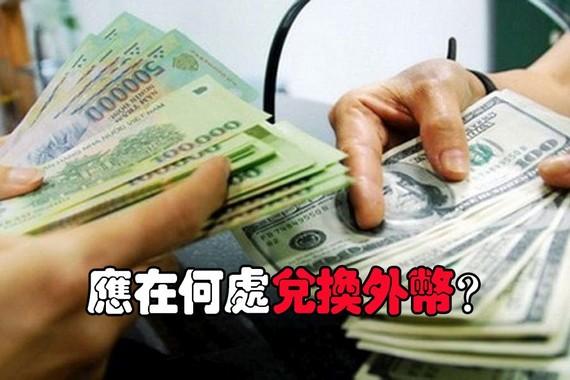 應在何處兌換外幣?