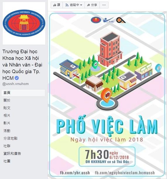 市人文社科大學舉辦就業活動。(圖源:臉書粉絲專頁截圖)