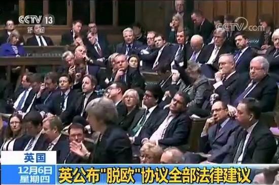 """英國議會下院當地時間4日通過一項決議,指責政府藐視議會,要求政府立刻公佈""""脫歐""""協議的全部法律建議。(圖源:CCTV視頻截圖)"""
