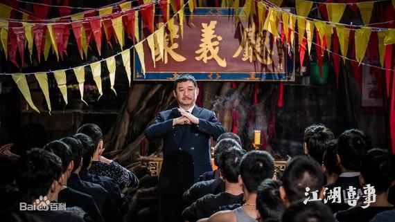 《江湖喜事》劇中一幕。(圖源:互聯網)