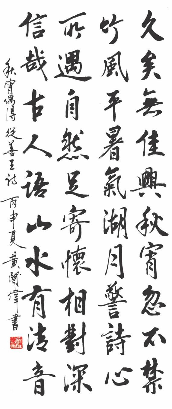 黃賢偉 書