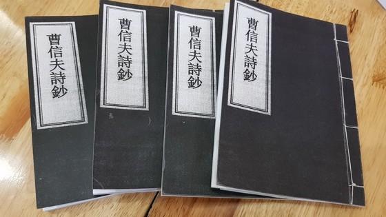 《曹信夫詩鈔》出版