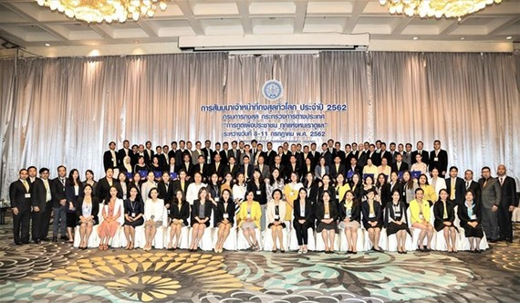 The Ministry of Foreign Affairs of Thailand has held an e-Consular seminar for its consulate officials in countries around the globe, as many are set to increase visa-free travel for Thai passport holders. (Source: thainews.prd.go.th)