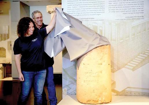 Trưng bày bản khắc trên đá viết tên Jerusalem bằng chữ Hebrew