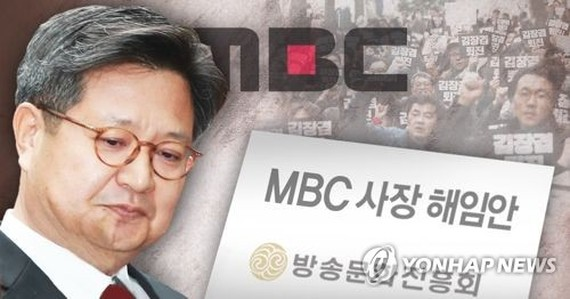 Court rejects injunction against dismissal of ex-MBC chief