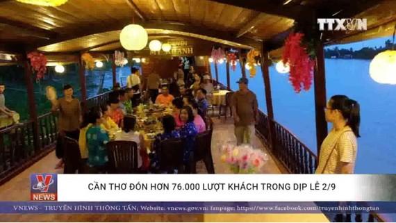 """今年""""九‧二""""國慶節期間,芹苴市接待了7萬6000多人次遊客,同比增六成 。(圖源:越通社視頻截圖)"""