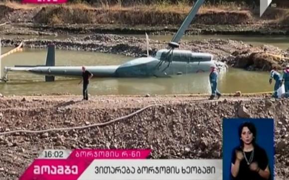 格魯吉亞一架直升機墜入水庫 機上3人受傷。(圖源:互聯網)