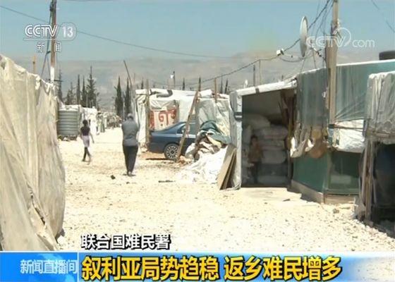 敘利亞局勢趨穩 返鄉難民增多。(圖源:CCTV視頻截圖)