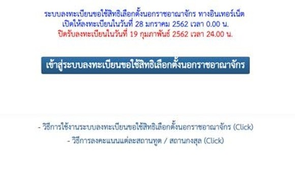 The interface of Thailand's online voting system (Photo: thainews.prd.go.th)