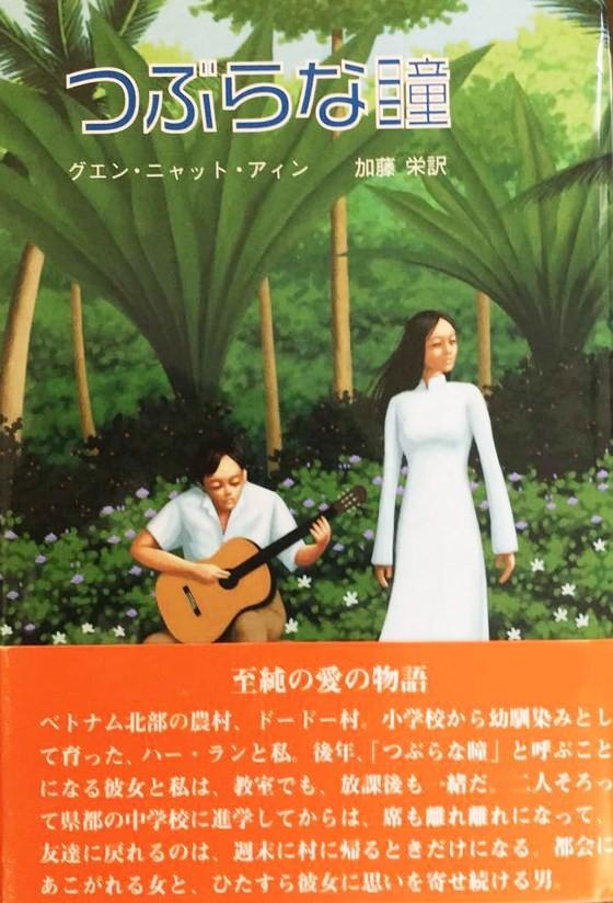 """""""Tôi thấy hoa vàng trên cỏ xanh"""" sang Nhật Bản ảnh 2"""
